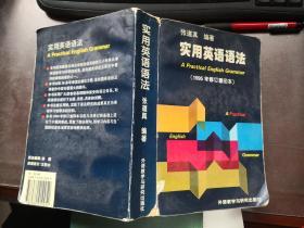 实用英语语法(1995年修订重印)(有瑕疵)