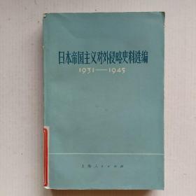 日本帝国主义对外侵略史料选编1931 -1945