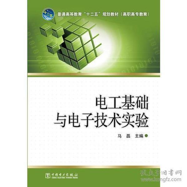 9787512333000电工基础与电子技术实验
