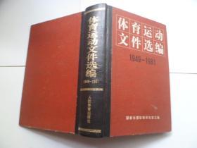 体育运动文件选编1949——1981【精装】