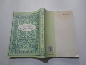 维吾尔医常用教材(维吾尔文)