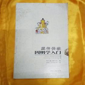 藏传佛教因明学入门