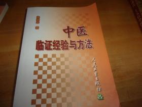 中医临证经验与方法--原版书,非重印件