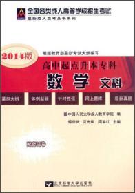 全国各类成人高等学校招生考试·最新成人高考丛书系列:数学文科(高中起点升本专科)(2014版)