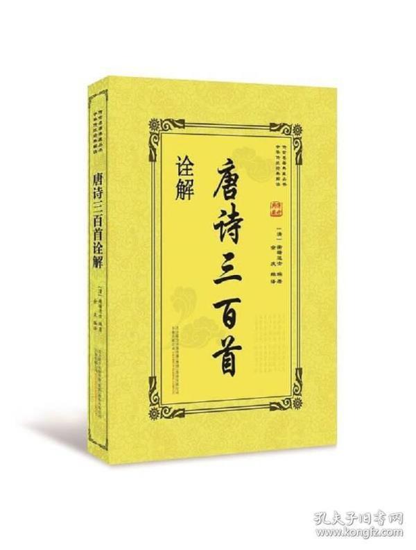 传世名著典藏丛书:诠解唐诗三百首