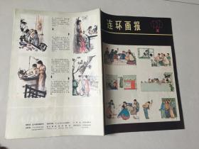 连环画报1979年2