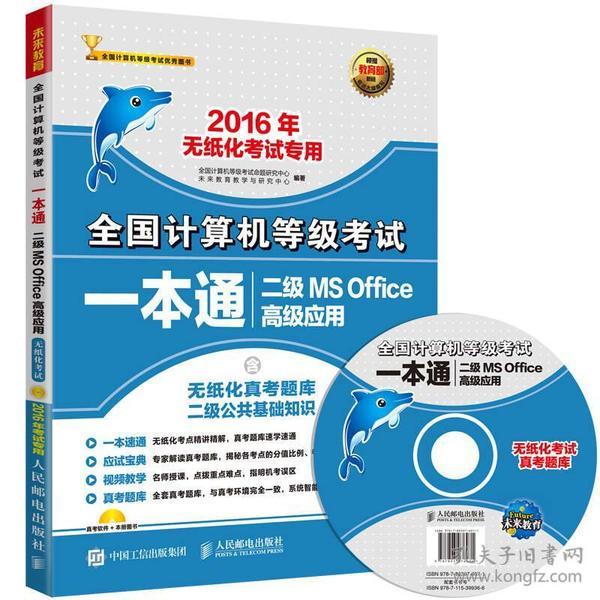 2016年-二级 MS Office高级应用-全国计算机等级考试一本通-无纸化考试专用-含无纸化真考题库二级公共基础知识-(附光盘)