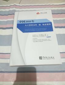 中国2010年人口普查分乡镇街道资料