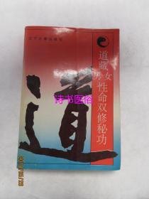 道藏男女性命双修秘功