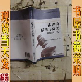 江苏省省级机关普法教材:法律的原理与应用案例读本2