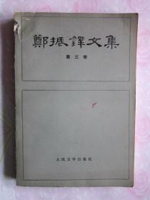郑振铎文集 第三卷