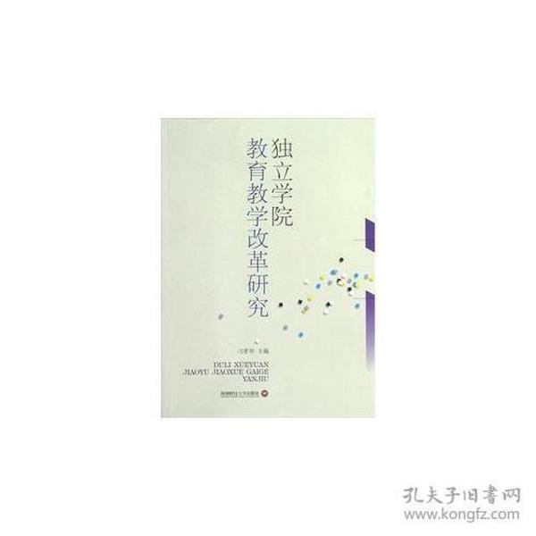 9787550408364独立学院教育教学改革研究