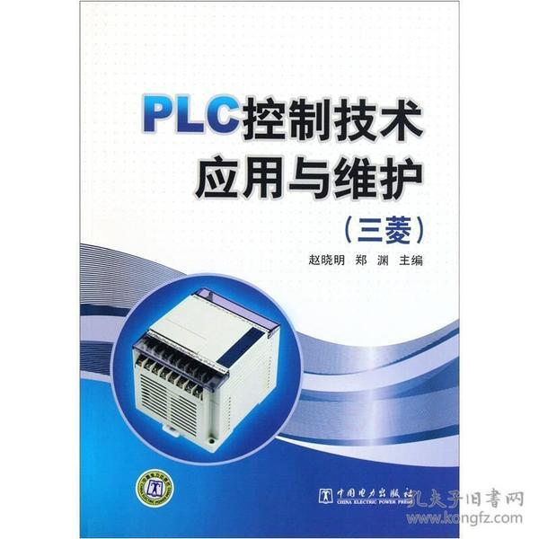 9787512318465PLC控制技术应用与维护(三菱)