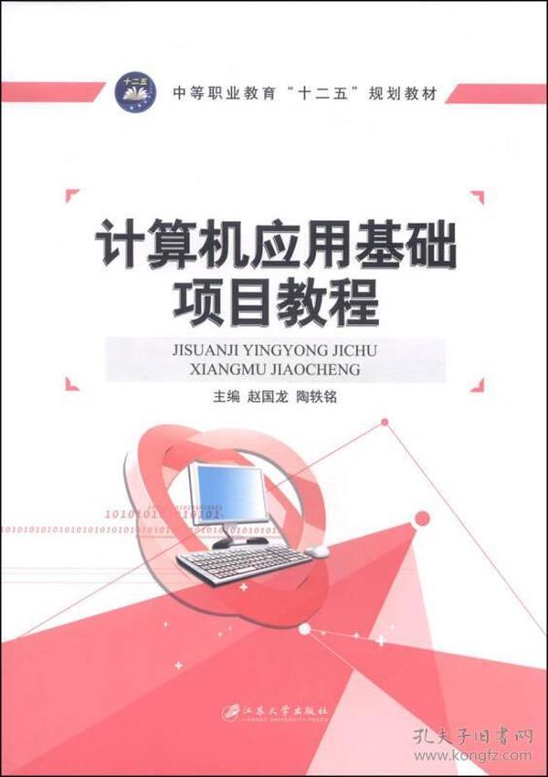"""计算机应用基础项目教程/中等职业教育""""十二五""""规划教材"""