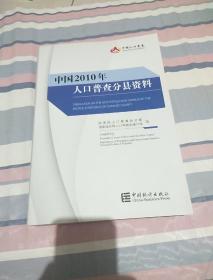 中国2010年人口普查分县资料