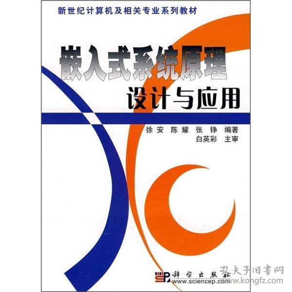 新世纪计算机及相关专业系列教材:嵌入式系统原理设计与应用