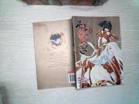 奇幻穿越系列·知音漫客丛书:斗破苍穹(1)