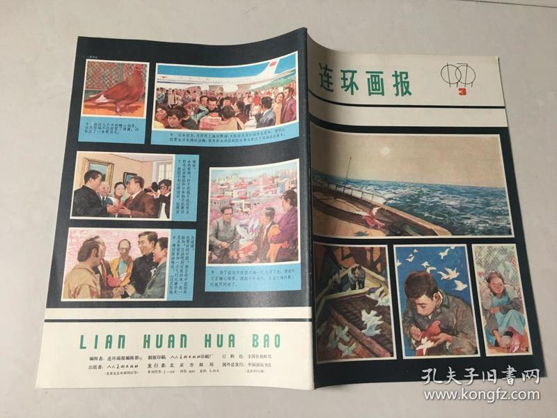 连环画报1979年3