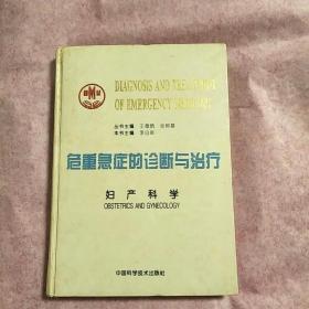 危重急症的诊断与治疗(妇产科学卷)