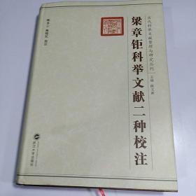 梁章钜科举文献二种校注:历代科举文献整理与研究丛书