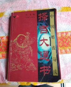 中国婚丧寿庆择吉大通书