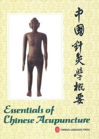 中国针灸学概要 Essentials of Chinese Acupuncture