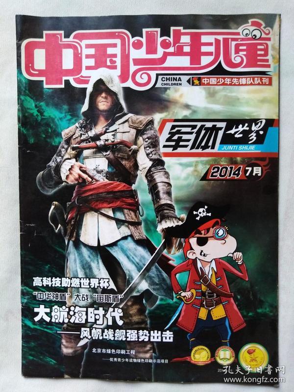 中国少年先锋队队刊《军体世界》2014年7月
