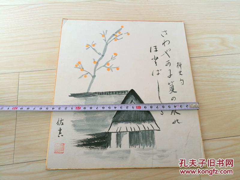 日本名家册页1