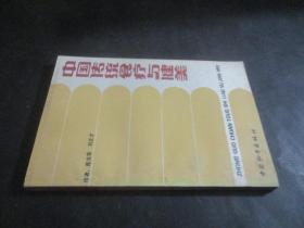 中国传统食疗与健美