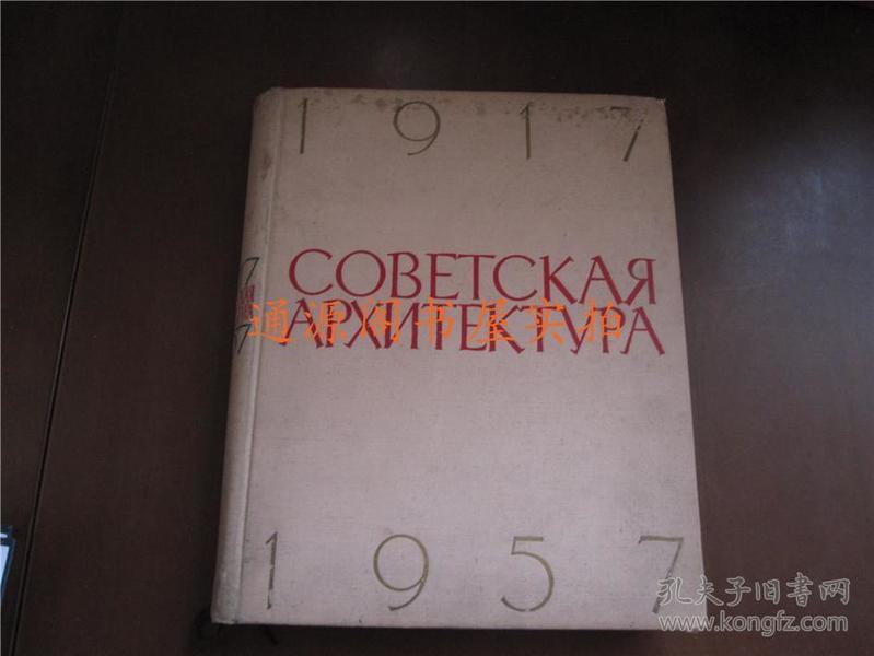 俄文原版书:苏联建筑艺术画册 1917-1957