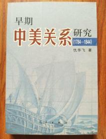 早期中美关系研究(1784-1884)