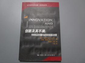 创新及其不满:专利体系对创新与进步的危害及对策