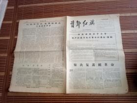 文革资料:首都红旗 第二期