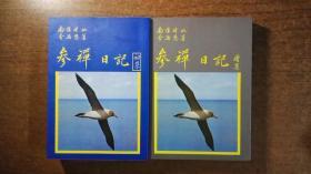 参禅日记初集、参禅日记续集(2册全,2册合售,南怀瑾老先生的一代名著,绝对低价,绝对好书,私藏品还好,自然旧)