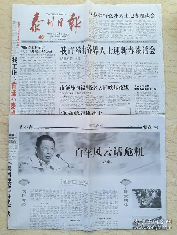 《泰州日报》2009.2.14【生日报】【百姓大讲堂:叶航 百年风云话危机】