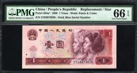 PMG评级币66分 四套人民币 1980年 1元 80版1元 801(补号劵)
