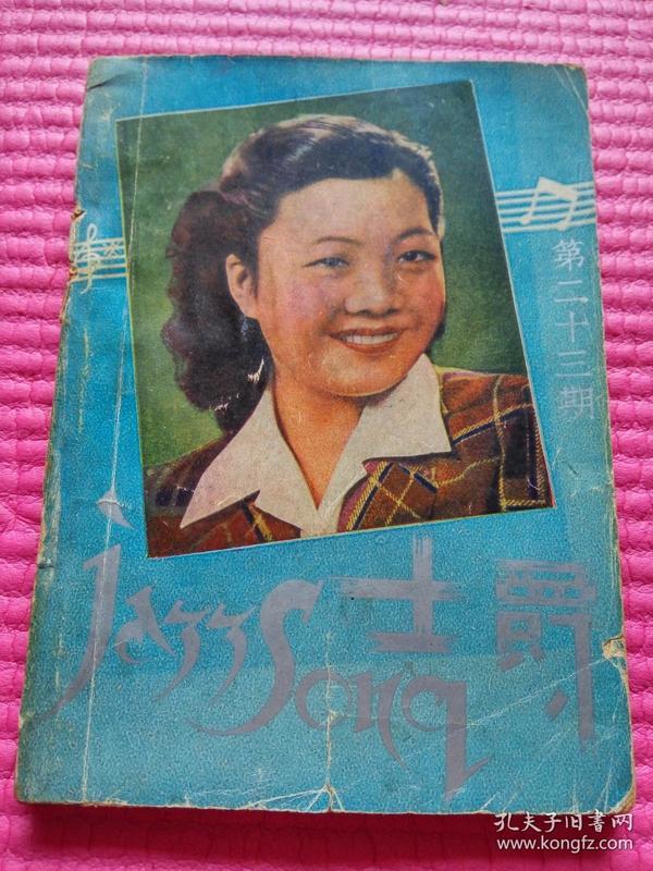 1948年 美女封面 袖珍《爵士最新流行电影歌选》全一册150首含王人美、周旋、白虹、金溢、陈琦、姚莉等(如图)