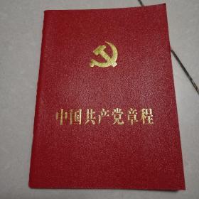 中国共产党党章 2007年版