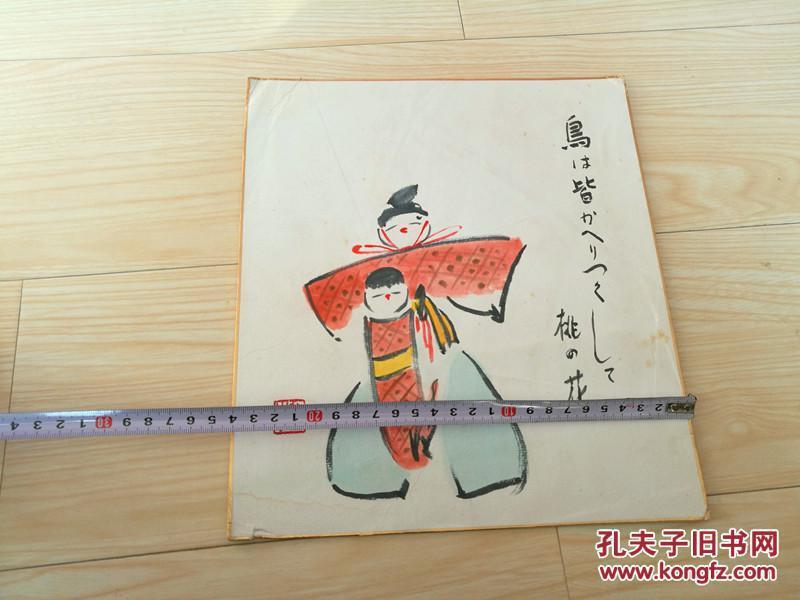 日本名家册页2