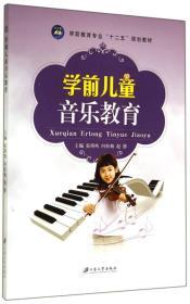 学前儿童音乐教育(学前教育专业十二五规划教材)