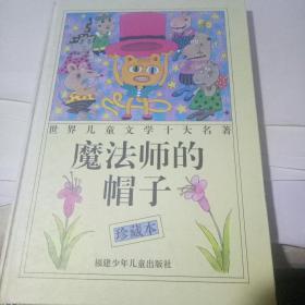 世界儿童文学十大名著:魔法师的帽子(精装珍藏本)精美插图本