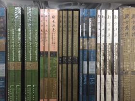 豪素深心 上海博物馆珍藏明末清初遗民金石书画