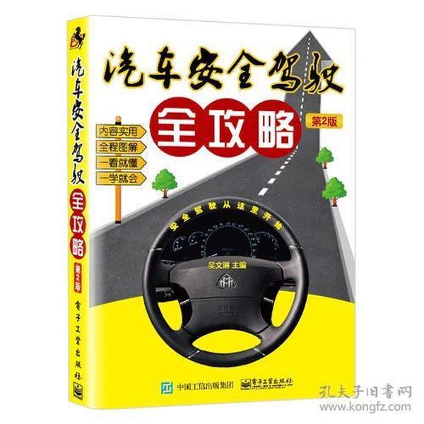 汽车安全驾驶全攻略