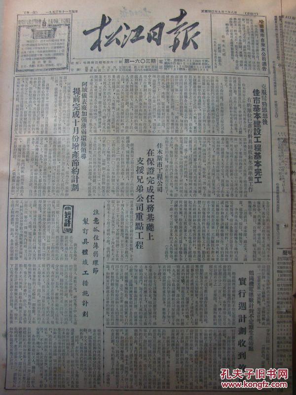 《松江日报》【整版:(一0三工地)保证质量提前完工照片】