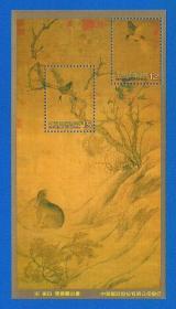 台湾故宫藏名画宋代催白书画作品名画双喜图生肖兔古画邮票小全张【集邮收藏品】 全品