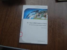 第二语言习得研究的社会学转向    馆藏9品   未阅书   包正版   2012年一版一印