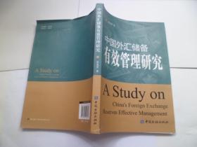 中国外汇储备有效管理研究/