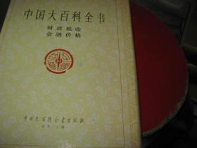 中国大百科全书财政税收金融价格 特精装