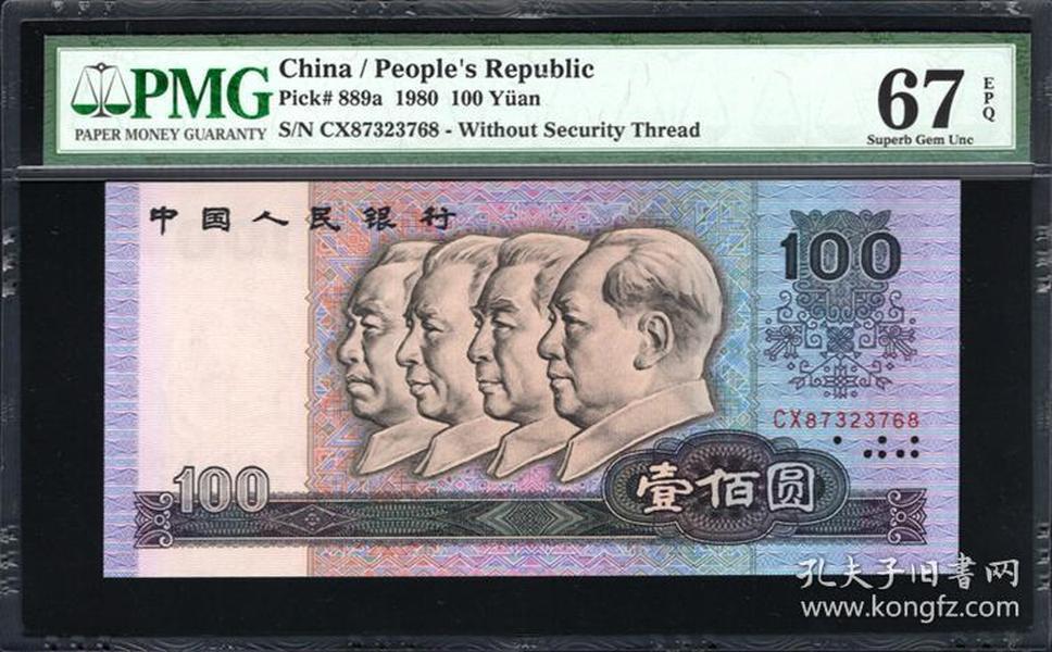 PMG评级币67分 四套人民币 1980年100元 80版100元
