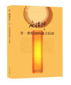 9787506076302廿一世纪初的前言后语-南怀瑾作品